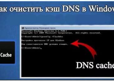 Как должна быть проведена очистка DNS кэша windows 10 два метода