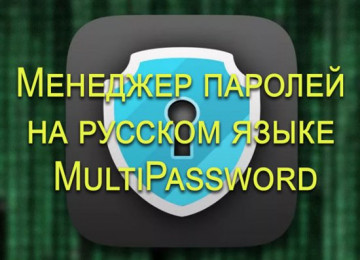 Менеджер паролей на русском языке MultiPassword создан для ваших данных!