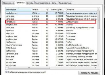 Com surrogate что это windows 10 грузит компьютер как исправить?
