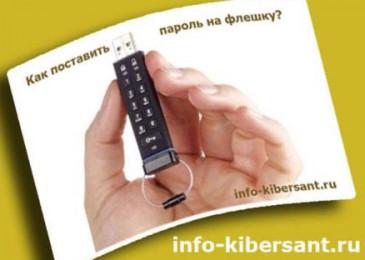 Поставить пароль на флешку всего за несколько минут