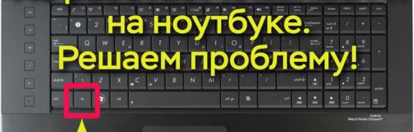 Не работает кнопка Fn на ноутбуке Asus, Samsung, Hp и прочих 5 методов решения проблемы