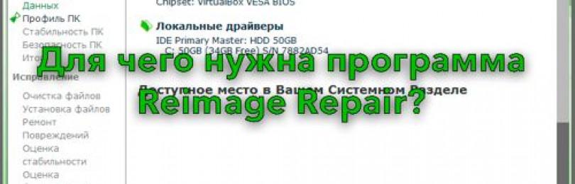 Что за программа Reimage Repair и для чего она нужна?