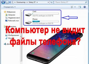 Компьютер не видит файлы телефона через USB но заряжается