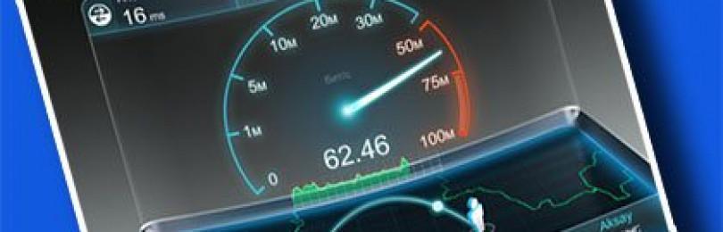 Как узнать скорость интернета на своём компьютере разберем подробно