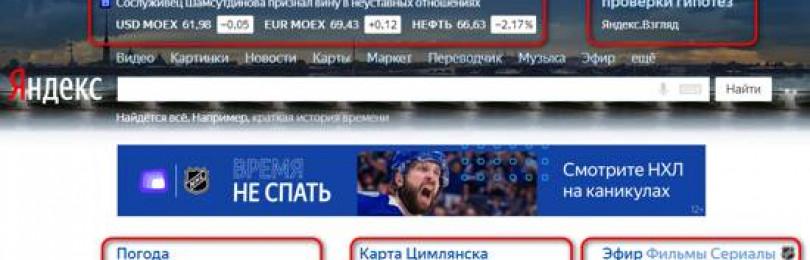 Как добавить виджет на главную страницу Яндекса и настроить его