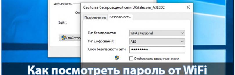 Как узнать пароль от WiFi на компьютере Windows 10?
