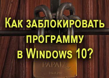 Как заблокировать программу в Windows 10? 2 системных метода!