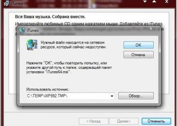 Почему не устанавливается itunes на windows 7 (32 — 64) бит