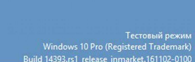 Убираем надпись тестовый режим Windows 10 используя системную, и стороннюю программу!