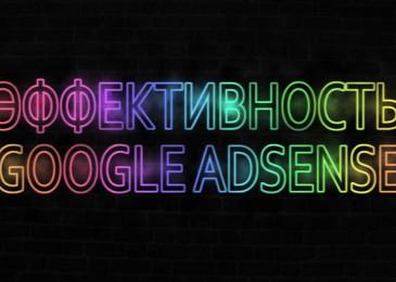 4 новых показателя эффективности Google Ads