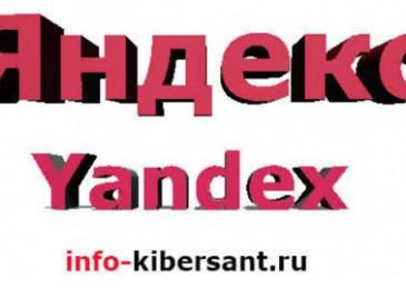 История сайта Яндекс как он развивался