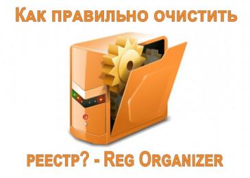 Хорошая программа для чистки компьютера от мусора — Reg ORGANIZER описание