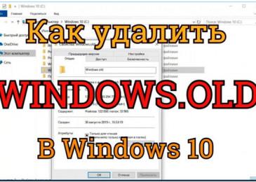 Как удалить папку Windows.old в Windows 10 4 способа?
