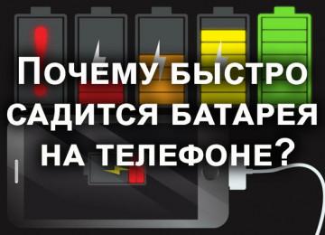 Почему садится батарея на телефоне очень быстро и как этого избежать 21 совет!