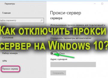 Как отключить прокси сервер на Виндовс 10 навсегда и временно?