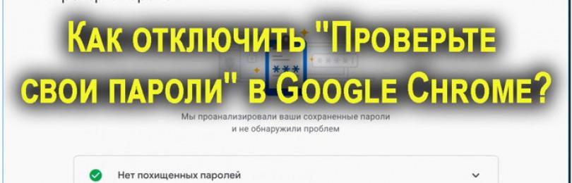 Как отключить «Проверьте свои пароли» в Гугл Хром?