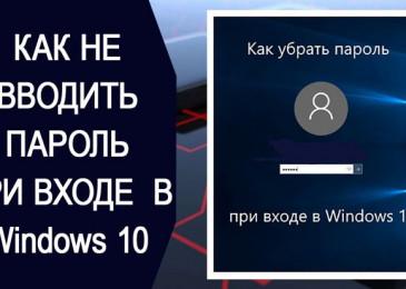 Как убрать запрос пароля в Windows 10 при входе в OS и при выходе из спящего режима