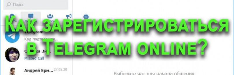 Телеграмм онлайн регистрация на русском языке по номеру телефона
