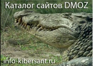 Каталог сайтов DMOZ