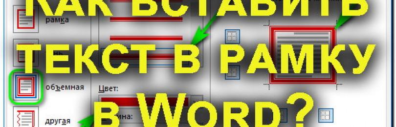 Как текст вставить в рамку в Ворде в абзаце или в любую часть документа?