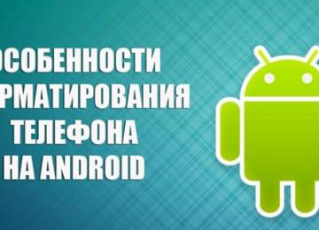 Как отформатировать телефон Андроид применим 2 метода