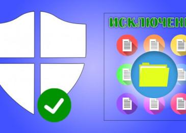 Как добавить папку в исключения защитника Windows 10?