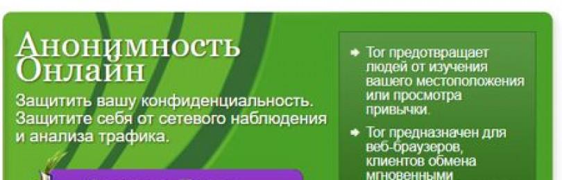 Tor Browser – Что это за браузер и как с ним работать