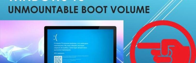 Unmountable boot volume Windows 7 8.1 10 как исправить? Предлагаю 12 методов!
