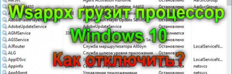Процесс Wsappx Грузит Процессор windows 10 Что Это Такое Как Отключить 5 способов