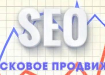 Самостоятельная оптимизация сайта главные методы