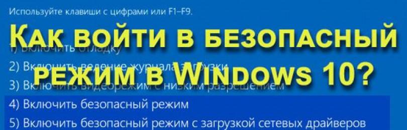 Как зайти в безопасный режим Windows 10 при включении компьютера?