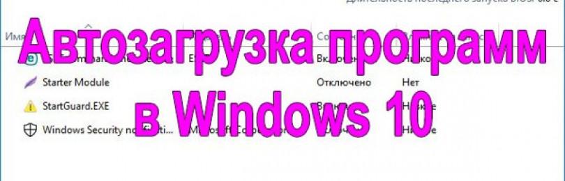 Автозагрузка программ в Windows 10 где находится и как её правильно настроить?