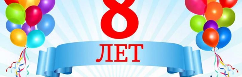 Сайту info-kibersant.ru 8 лет!