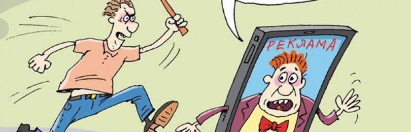 Что делать, если поступают рекламные звонки на мобильный?