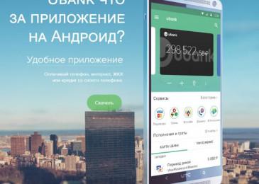 Ubank что за приложение на телефоне Андроид и можно ли его удалить?