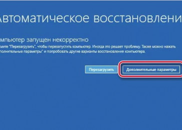 Windows 10 компьютер запущен некорректно как исправить? 3 метода исправления ошибки!