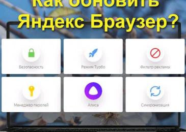 Как обновить Яндекс Браузер бесплатно на компьютер для Виндовс 7, 8, 10