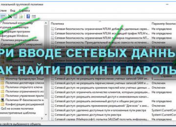 Ввод сетевых учетных данных Windows 10 где найти логин и пароль?