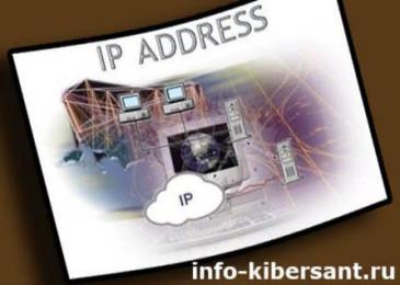 Локальный IP адрес компьютера что он означает