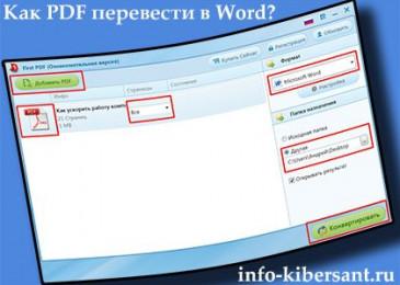 Как PDF перевести в Word за несколько секунд