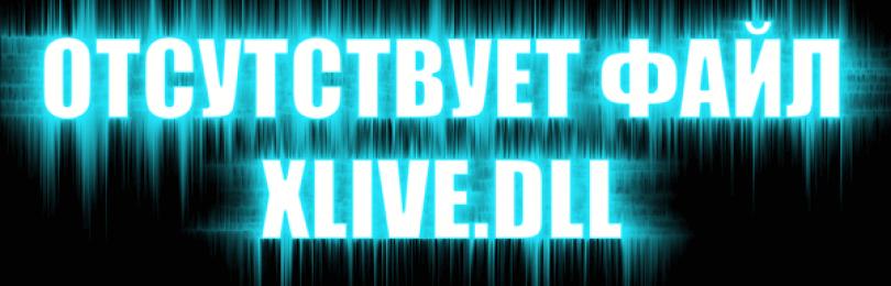 Запуск программы невозможен так как отсутствует xlive dll