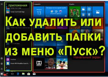 Как удалить папки из меню пуск или добавить папки в это меню Windows 10?