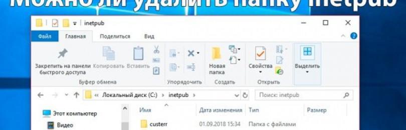 Inetpub что это за папка Windows 10 и можно ли её удалить?