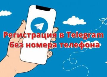 Телеграмм регистрация без телефона онлайн и через компьютер за 3 минуты