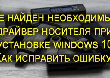 Не найден необходимый драйвер носителя при установке Windows 10 что делать?