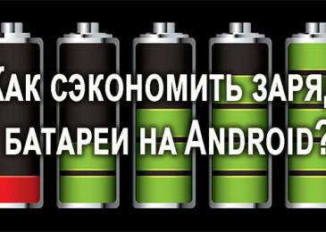 Садиться быстро батарея на Андроиде что делать? Правильная настройка батареи!
