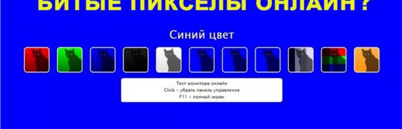 Проверка монитора на битые пиксели онлайн как на компьютере так и на телефоне