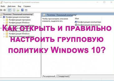 Настройка групповых политик Windows 10 Home и других в версиях 7 способов!