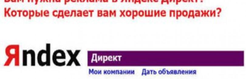 Как заработать в Яндексе с помощь рекламы на вашем сайте