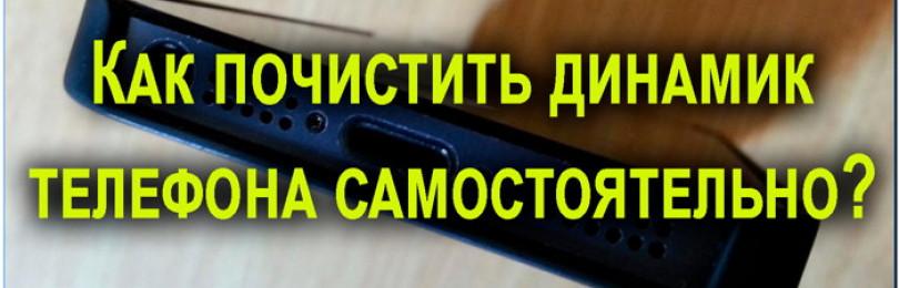 Как почистить динамик на телефоне не разбирая его в домашних условиях?
